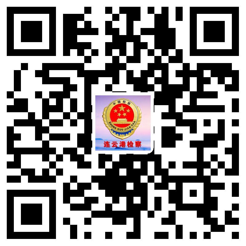 连云港市人民检察院今日头条号.jpg